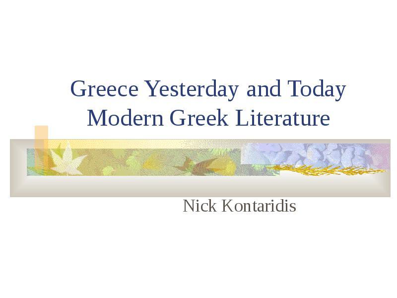 Greece yesterday and today modern greek literature nick kontaridis m4hsunfo
