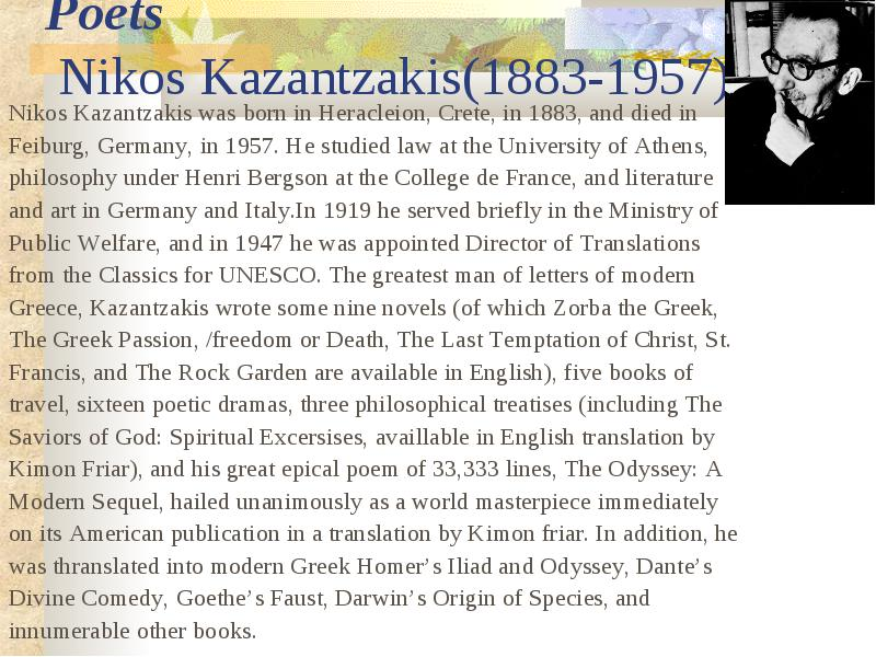 Greece yesterday and today modern greek literature nick kontaridis innumerable other books m4hsunfo